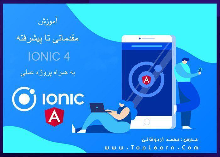 آموزش جامع Ionic 4 - خودآموز تاپ لرن