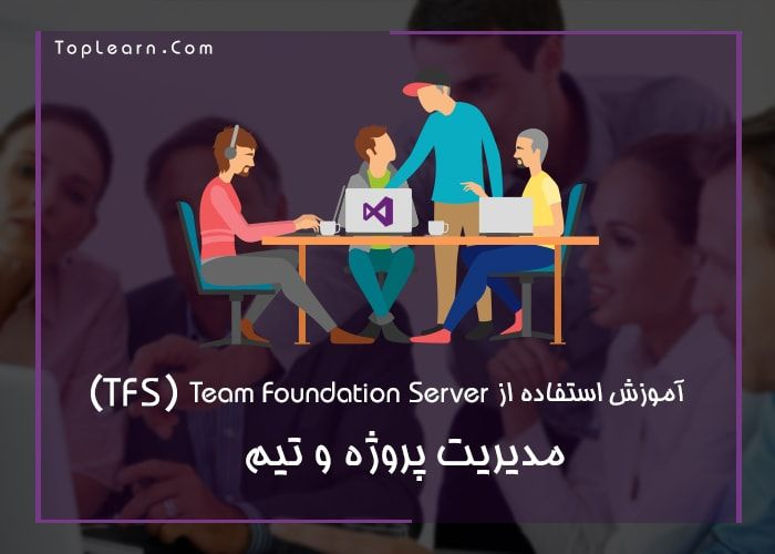 آموزش Team Foundation Server